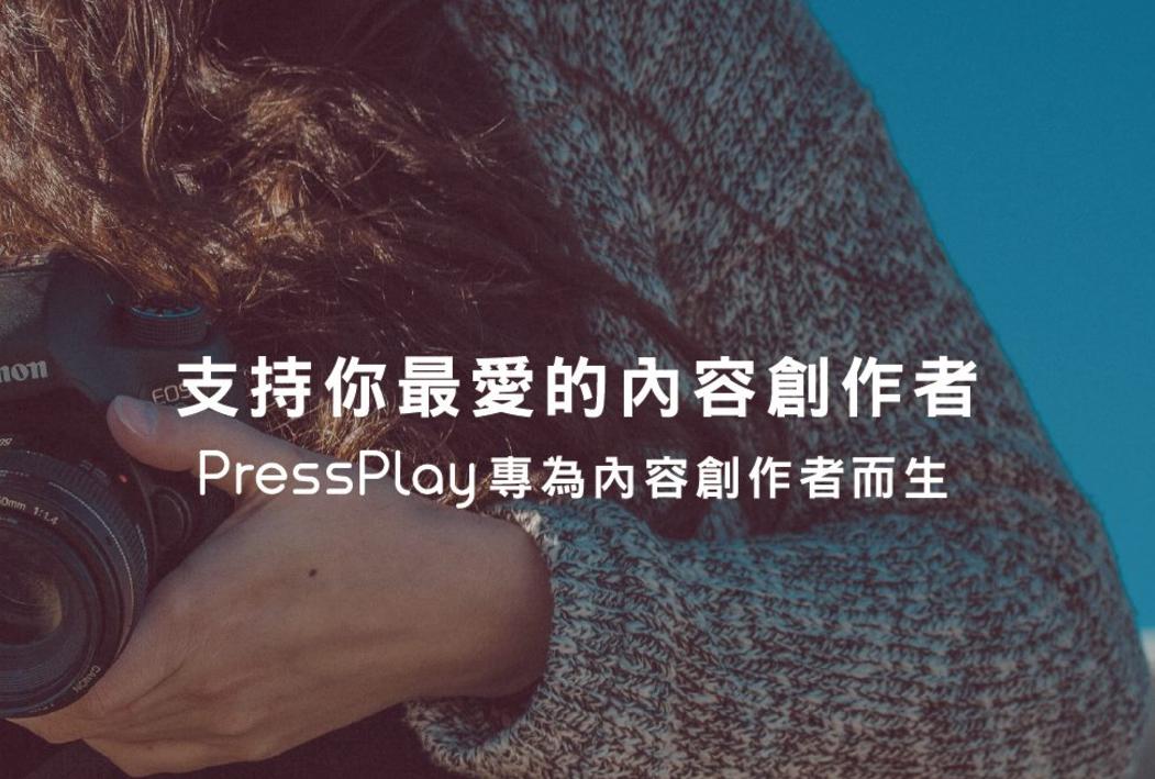 專為內容創作者而生 !PressPlay 要終結內容創作者收不到錢的窘境