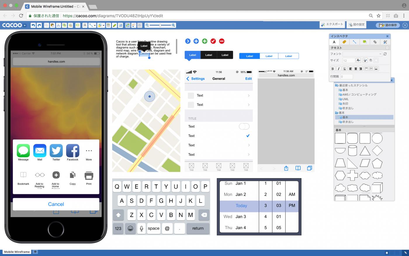 Cacoo線上協作繪圖工具成功移轉至HTML5 迎合未來趨勢提供用戶更豐富功能