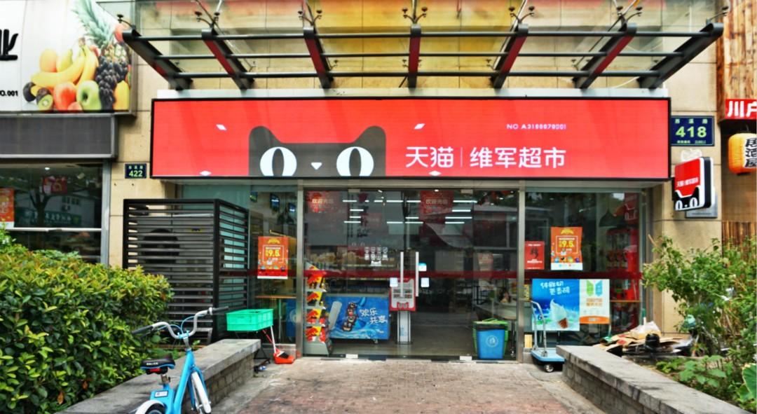 新零售實驗?阿里巴巴和京東都開起了社區便利商店!