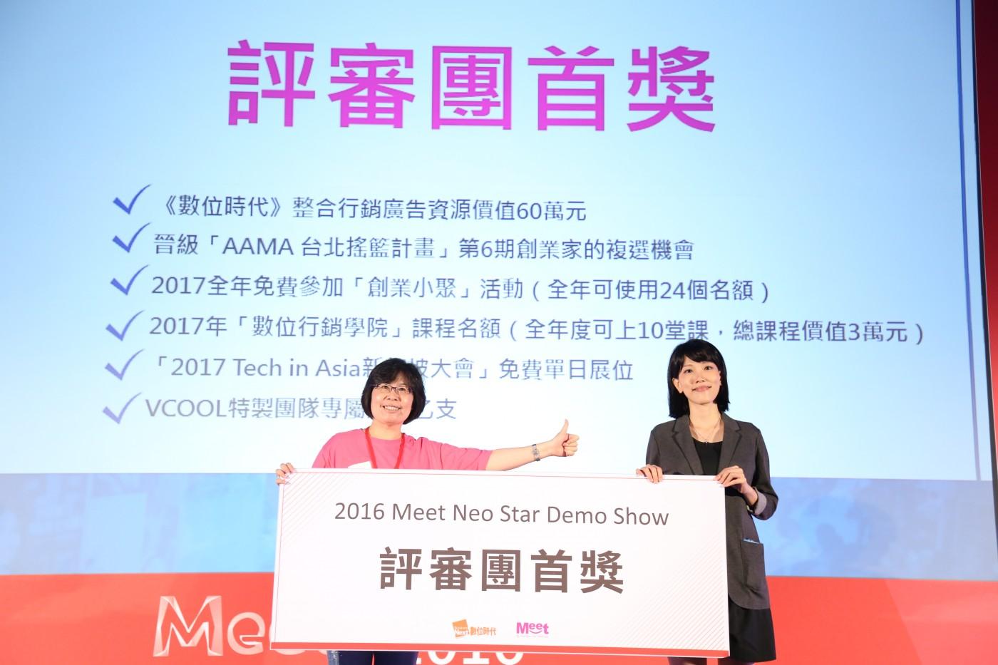 2017 Meet Neo Star 名單公佈  30組創業之星決戰Demo Show舞台!