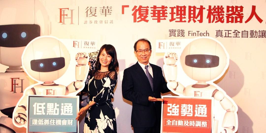 「通通」包在它身上!小額投資人的VIP投資管家- 復華理財機器人