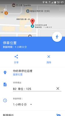 像個專家活用 Google 地圖 App:13 個你可能還不知道的技巧 Img-1507276693-38194