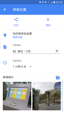 像個專家活用 Google 地圖 App:13 個你可能還不知道的技巧 Img-1507276710-35879