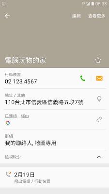 像個專家活用 Google 地圖 App:13 個你可能還不知道的技巧 Img-1507276828-75373