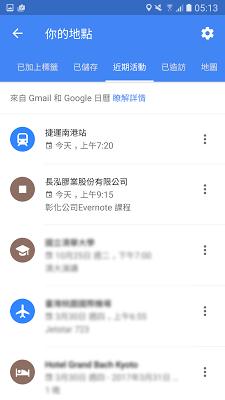 像個專家活用 Google 地圖 App:13 個你可能還不知道的技巧 Img-1507276870-88247