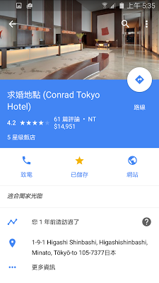 像個專家活用 Google 地圖 App:13 個你可能還不知道的技巧 Img-1507276946-77576