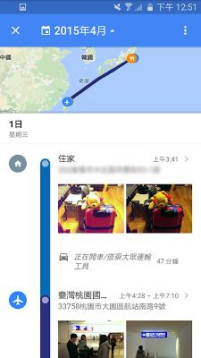 像個專家活用 Google 地圖 App:13 個你可能還不知道的技巧 Img-1507276979-32402