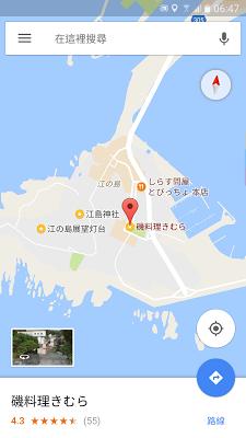 像個專家活用 Google 地圖 App:13 個你可能還不知道的技巧 Img-1507277110-14709