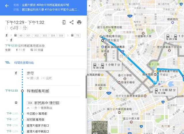 像個專家活用Google地圖App:13個你可能還不知道的技巧