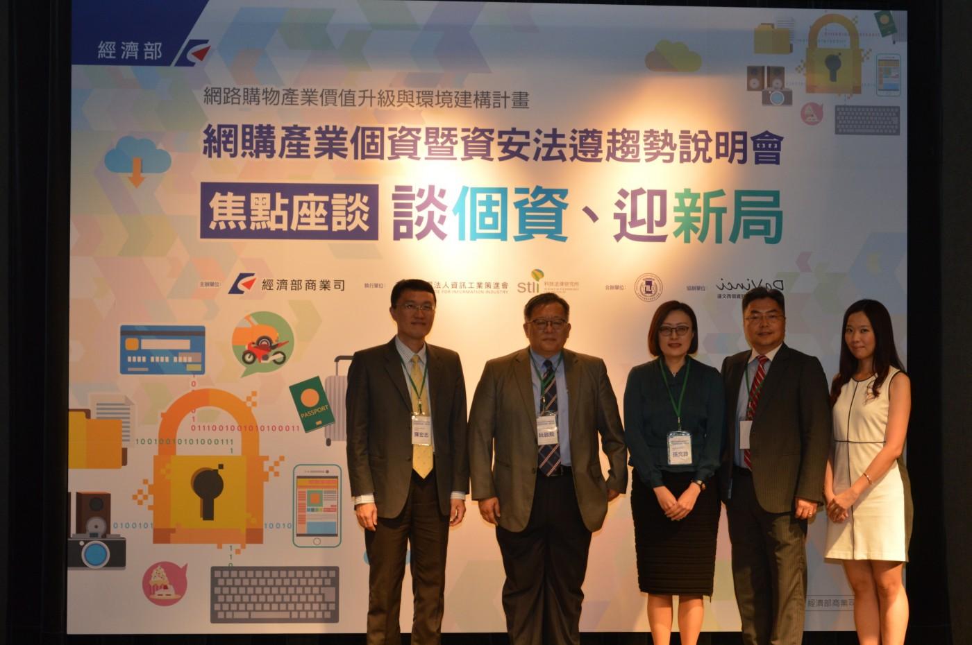 因應網購業者個資跨境傳輸需求,資策會與實務專家分享國際規範趨勢及建議