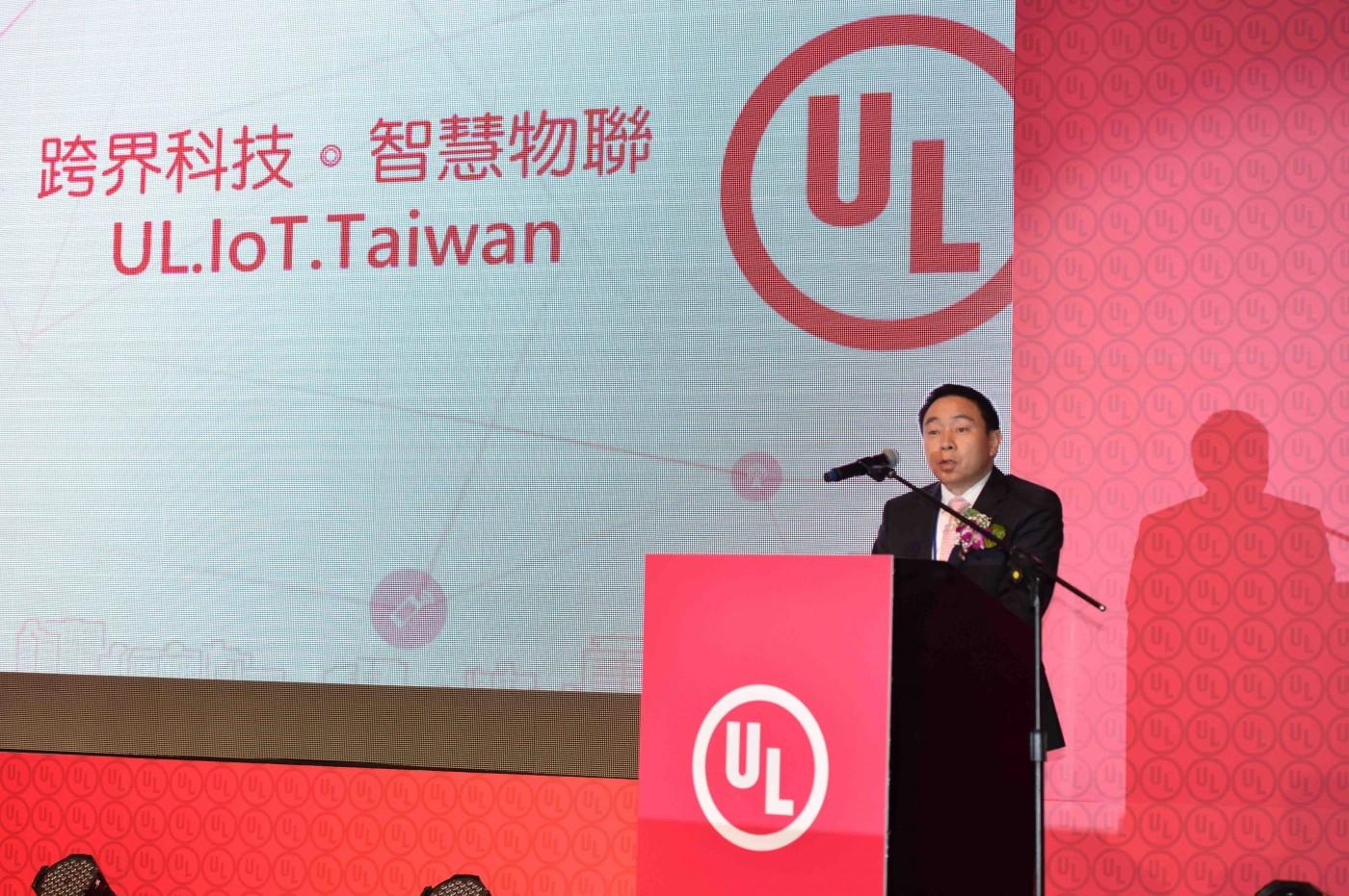 助台廠接軌國際標準,UL成立台灣物聯網實驗室 數位時代
