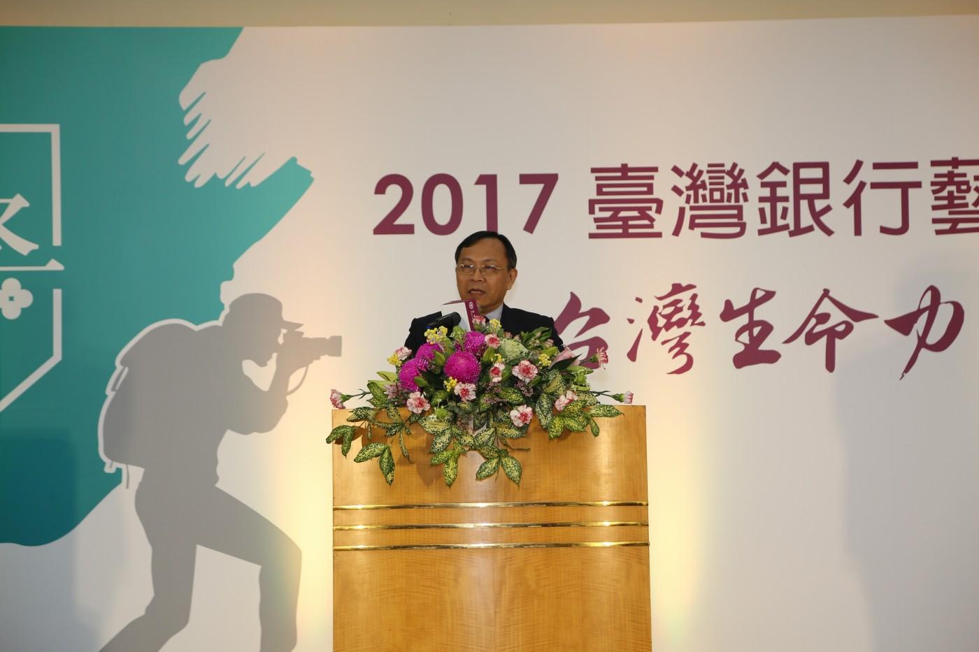 「2017臺灣銀行藝術祭-攝影季」頒獎典禮 「創‧藝台灣  攝‧想未來」