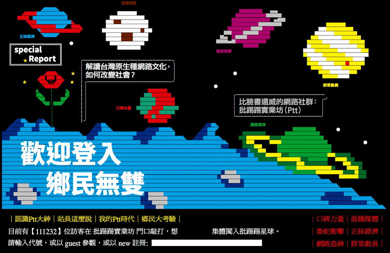 解讀Ptt:台灣最有影響力的網路社群|數位時代