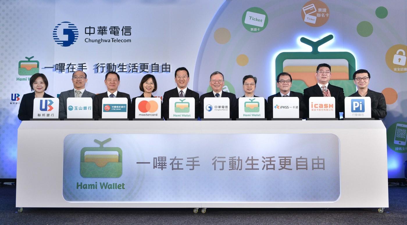 中華電信攜手Pi、萬事達卡升級Hami錢包,支援信用卡加值、掃碼支付