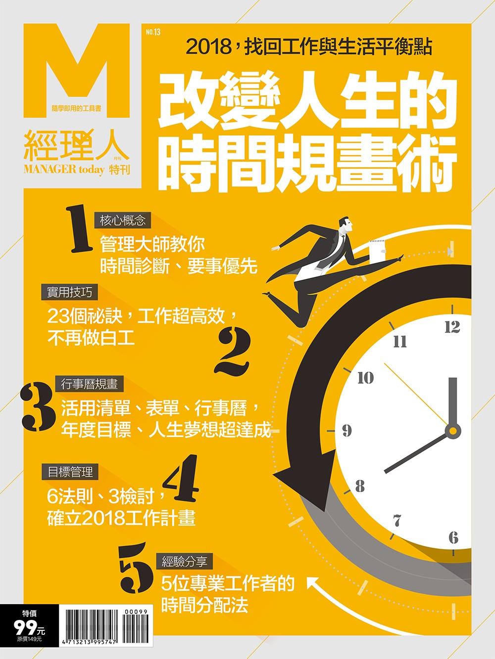 雜誌_經理人月刊_140_時間規劃術