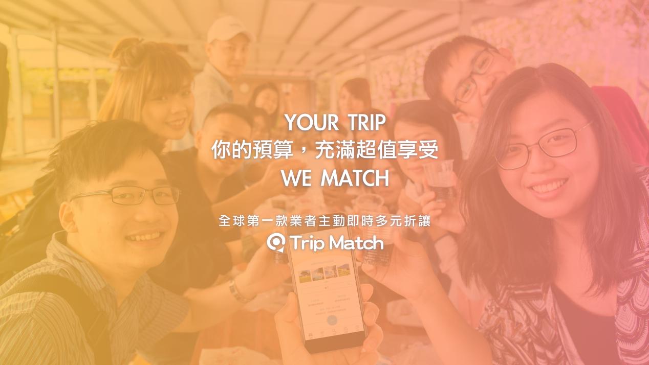 全球首創配對訂房平台 TripMatch自遊配