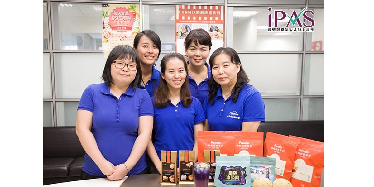 iPAS驗證過的專業 引領食品產業創新