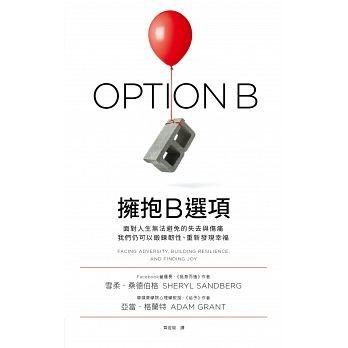 擁抱B選項.jpg