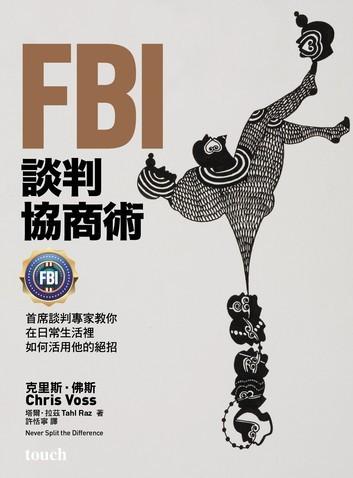 FBI談判協商術.jpg