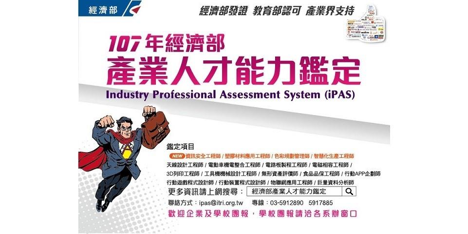 數據會說話 iPAS經濟部能力鑑定創「三高」績效