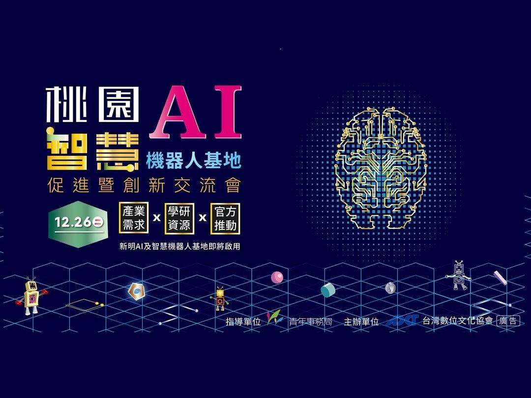 桃園AI人工智慧交流會  產業巨星雲集