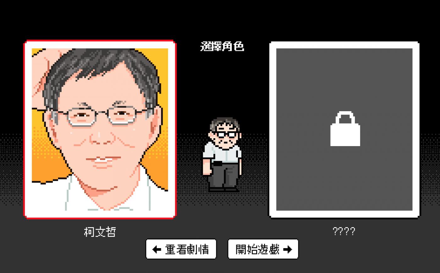 從《奔跑吧!台北》談柯文哲團隊的社群小心機