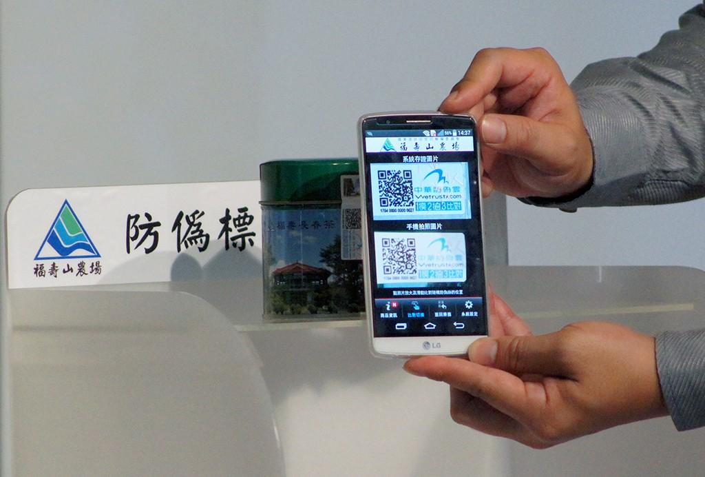 假貨退散!中華電幫茶、酒導入防偽科技,一掃即可辨別真假貨