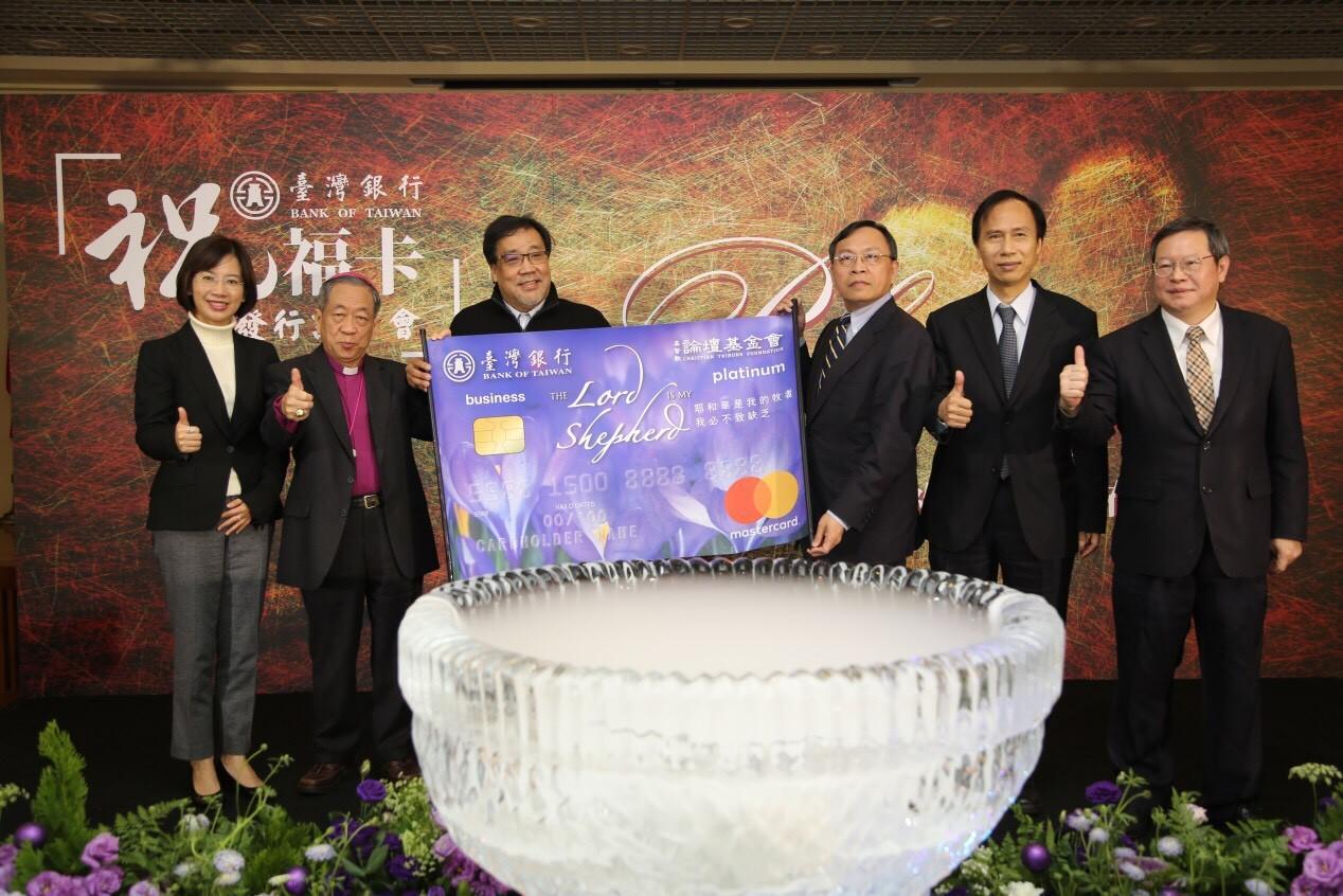 臺灣銀行發行「祝福認同卡」 以愛為名 為臺灣祝福