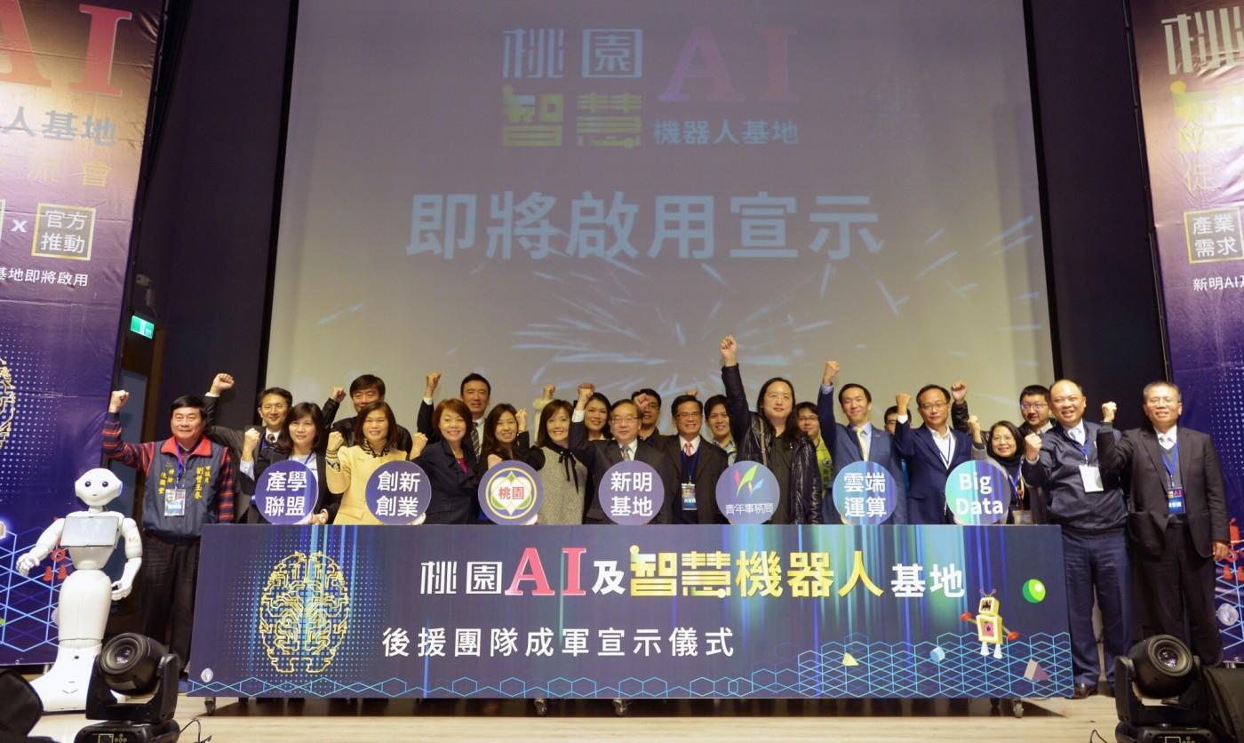 應用AI、機器人智慧,發展工業4.0,讓桃園成為智慧城市