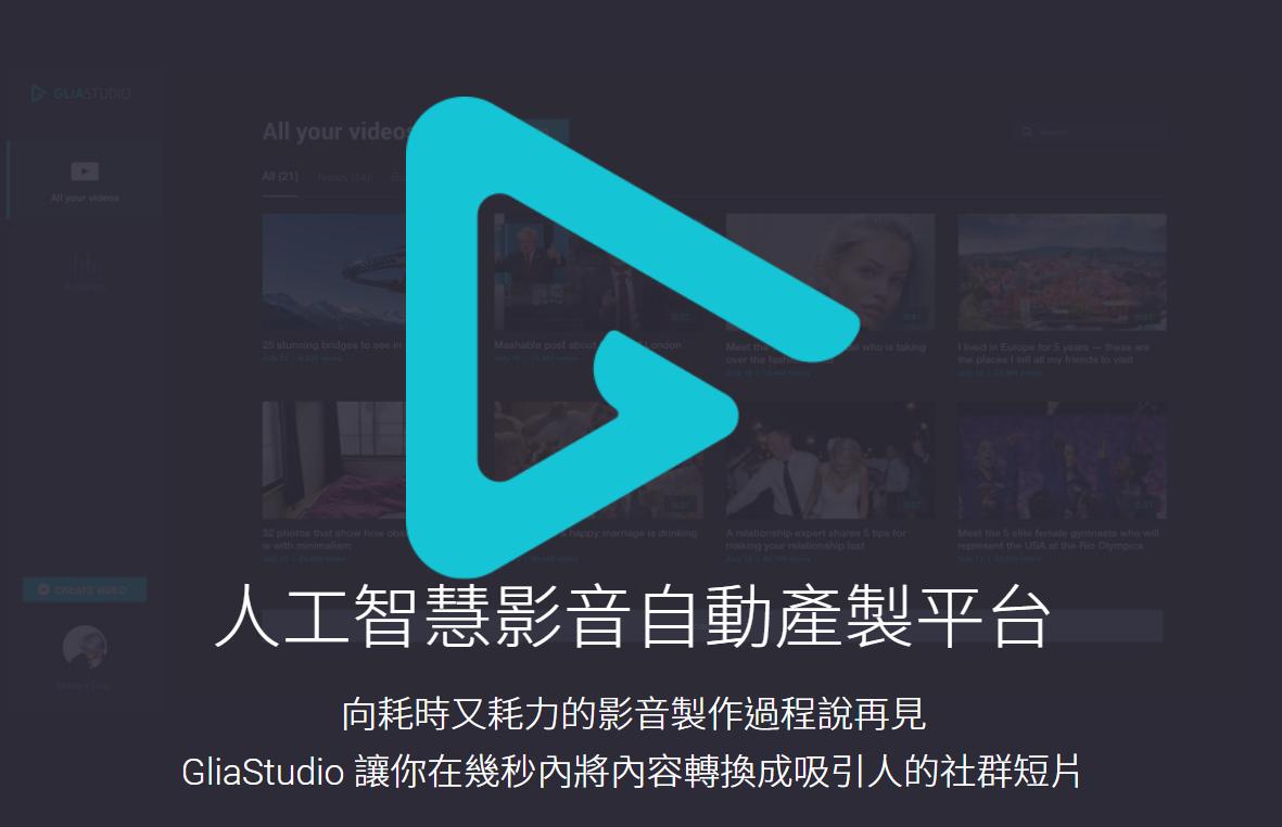 台日聯手出擊!集雅科技與日本 Revolver 合作搶灘短影音市場