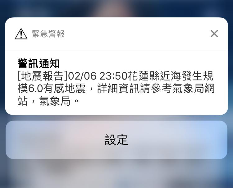 [即時] 0206深夜花蓮強震,災情網路資訊彙整
