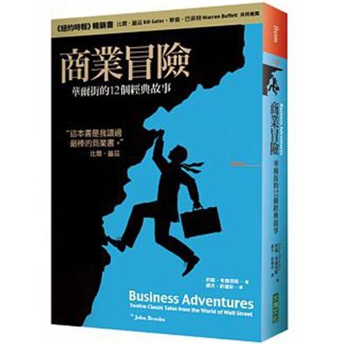《商業冒險:華爾街的 12 個經典故事》.jpg