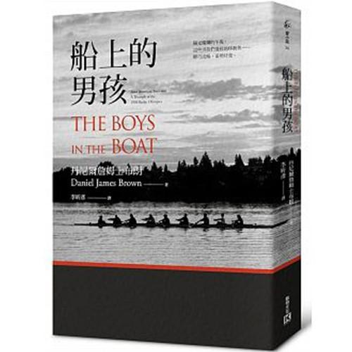 《船上的男孩:九位美國男孩的一九三六年柏林奧運史詩奪金路》.jpg