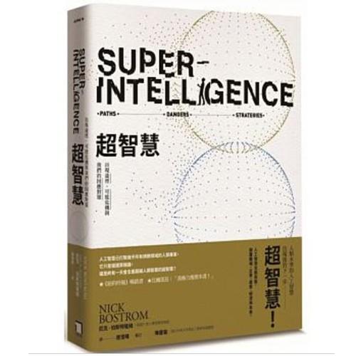 《超智慧:出現途徑、可能危機,與我們的因應對策》.jpg
