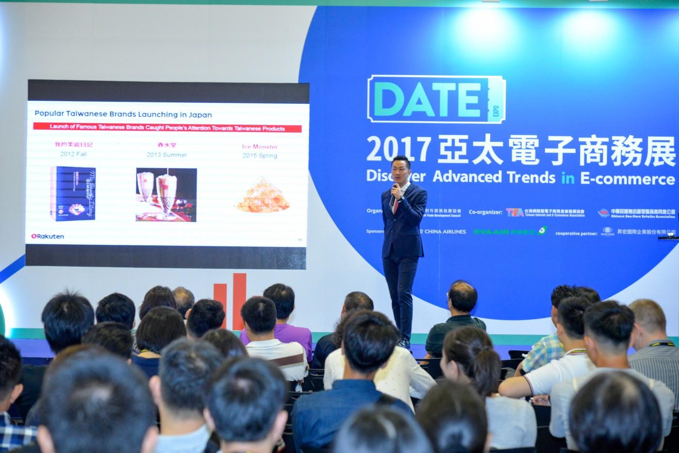 第四屆亞太電子商務展 力邀電商業者共襄盛舉