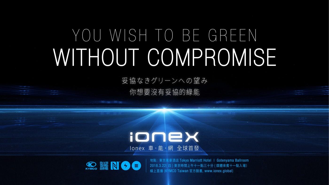 光陽KYMCO「Ionex車能網」將展現電動車解決方案領導地位