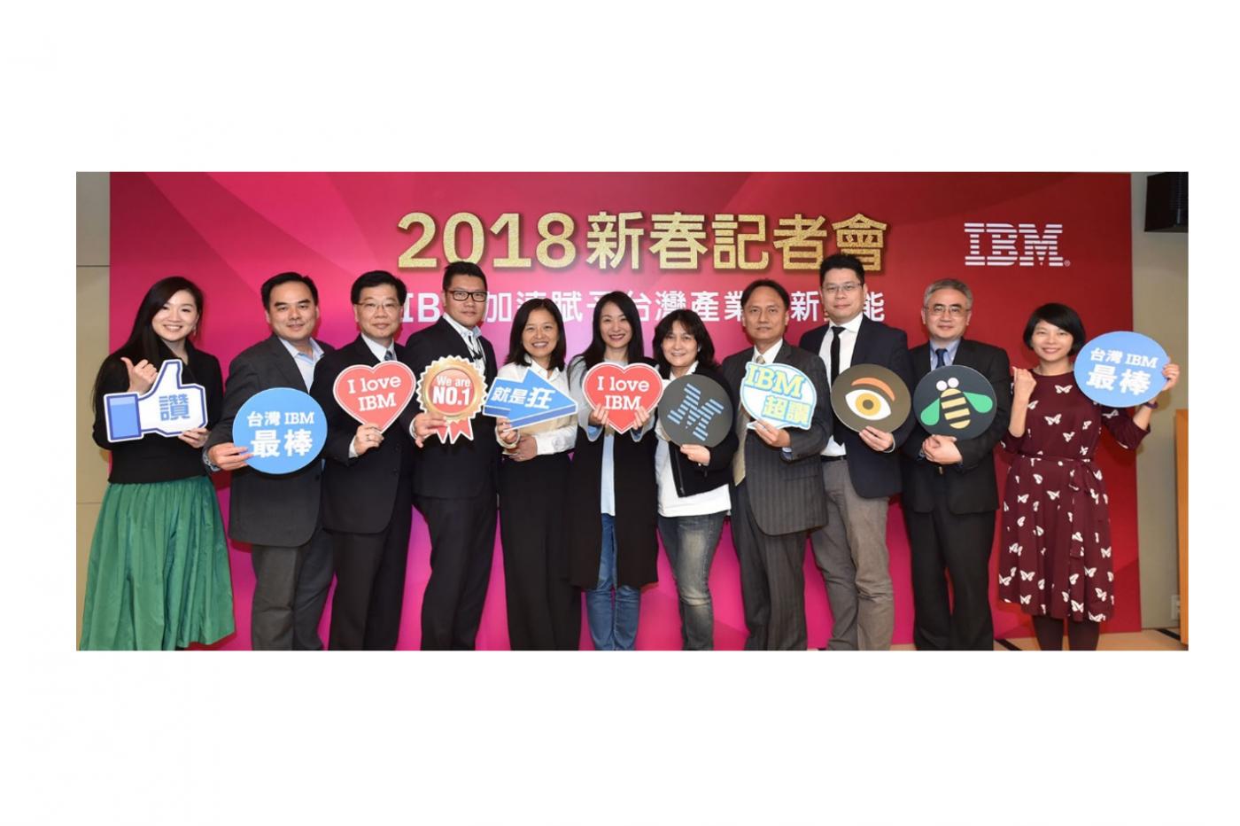 聚焦2018大趨勢 IBM加速賦予台灣產業創新動能