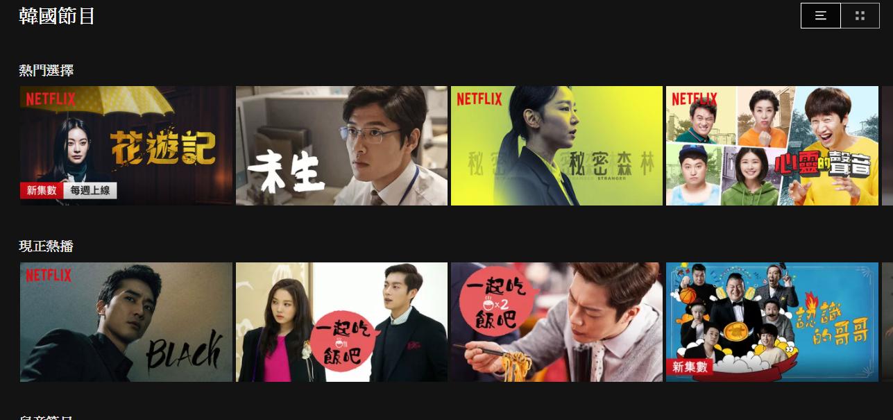 看好韓流通吃亞洲、拉美市場,Netflix計畫加碼投資
