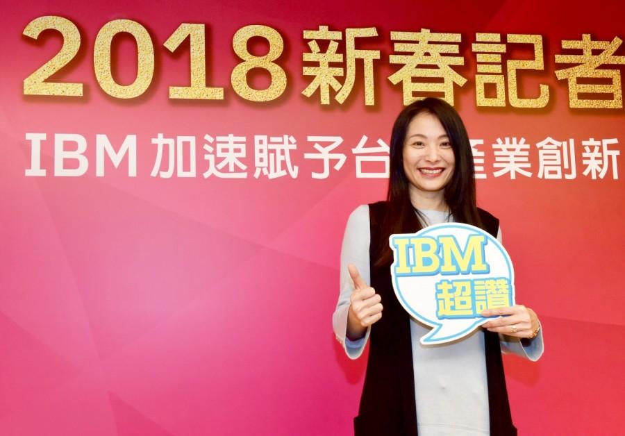 台灣IBM