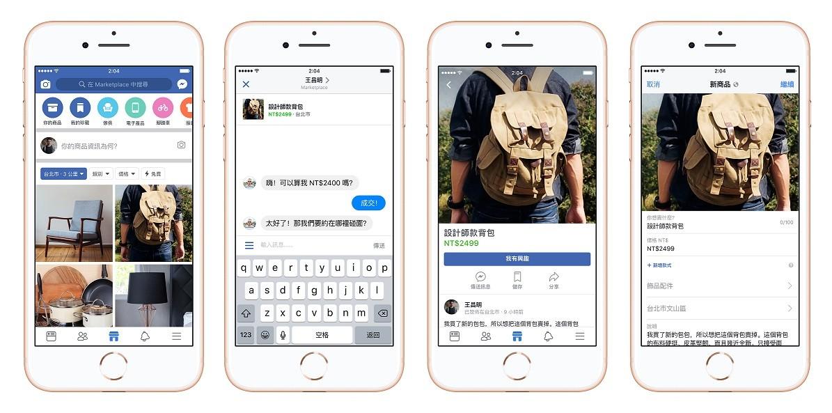 最強敵手來襲?Facebook正式在台灣開通拍賣功能