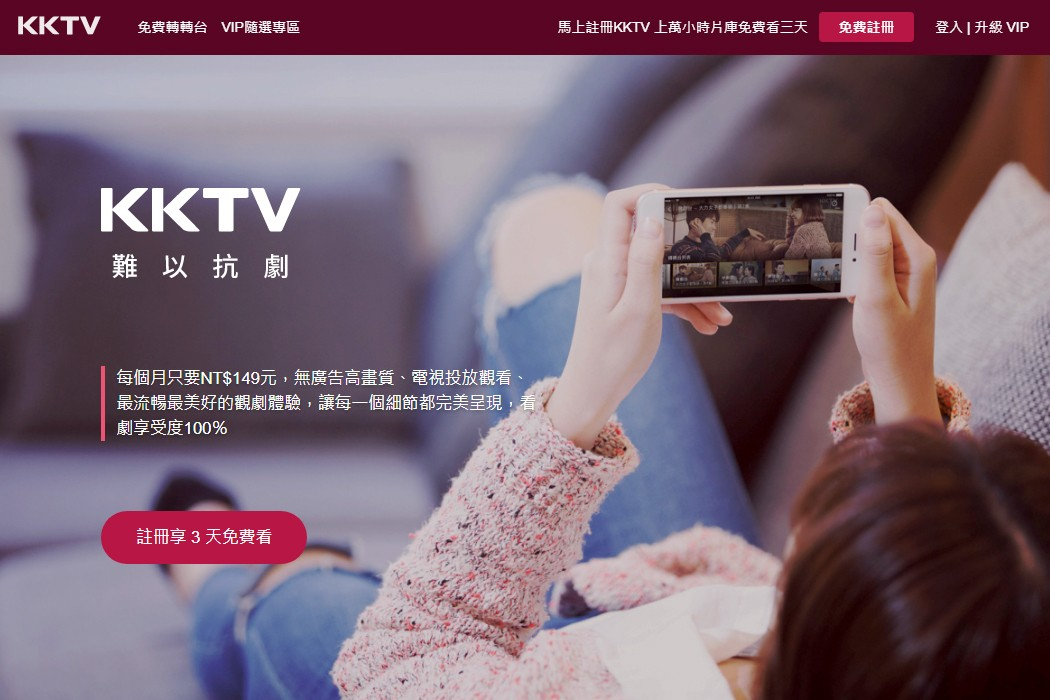 KKTV也走向廣告制──使用者付費在臺OTT平台真的走不通嗎?