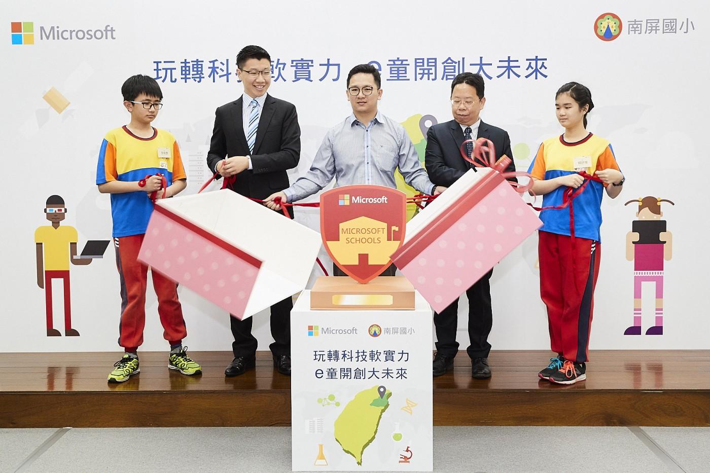 台灣微軟攜手南屏國小打造宜蘭第一個區域教學示範中心