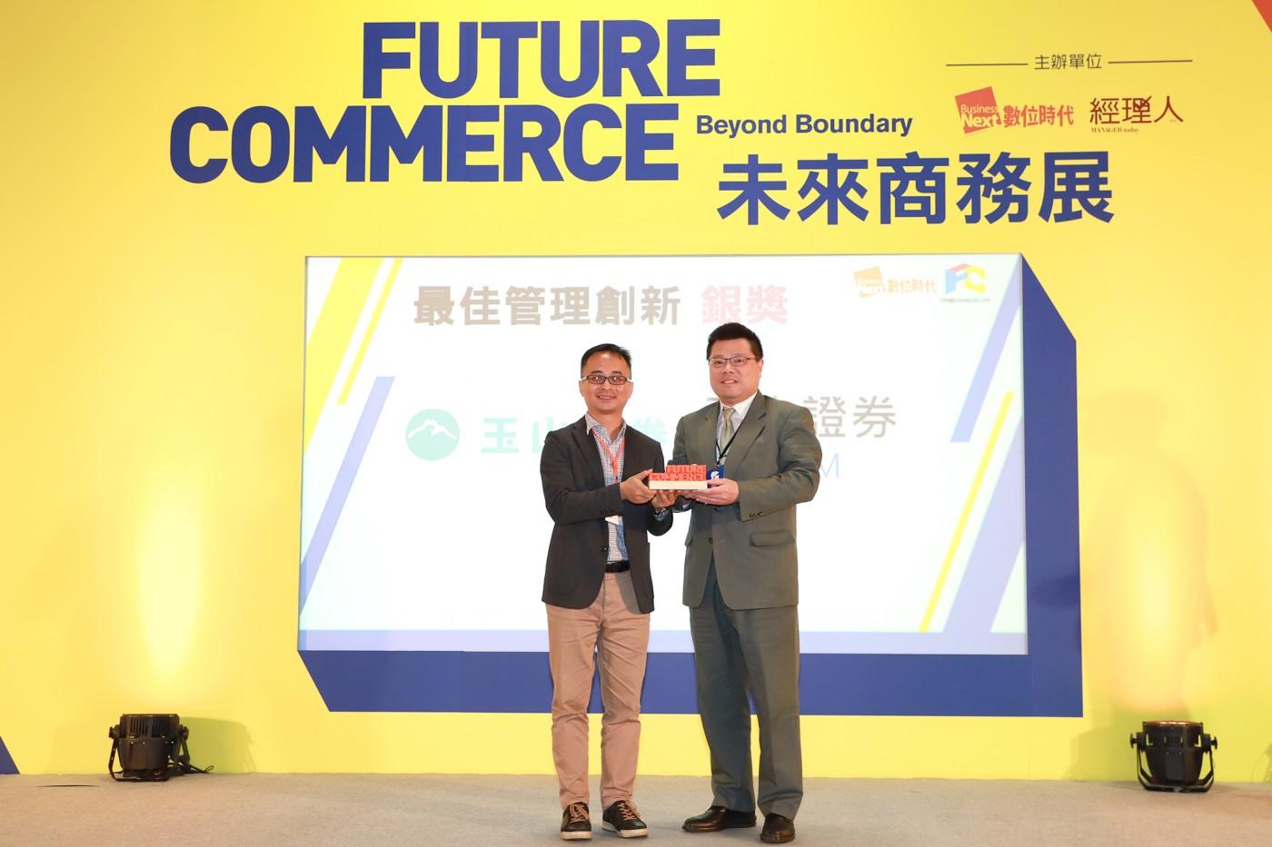 玉山證券榮獲《數位時代》FCA創新商務獎「最佳管理創新獎」