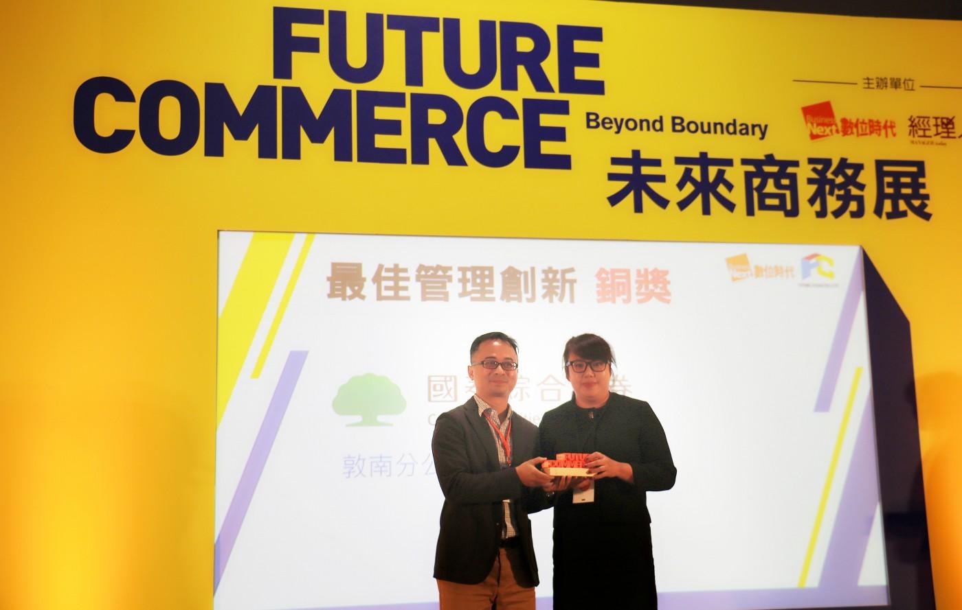 國泰證券榮獲《數位時代》FCA最佳管理創新獎肯定