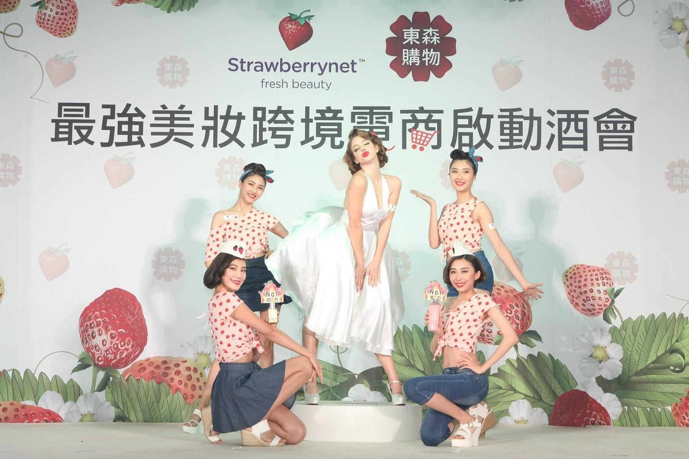 瞄準國際市場!東森購物結盟香港草莓網,發展美妝跨境電商