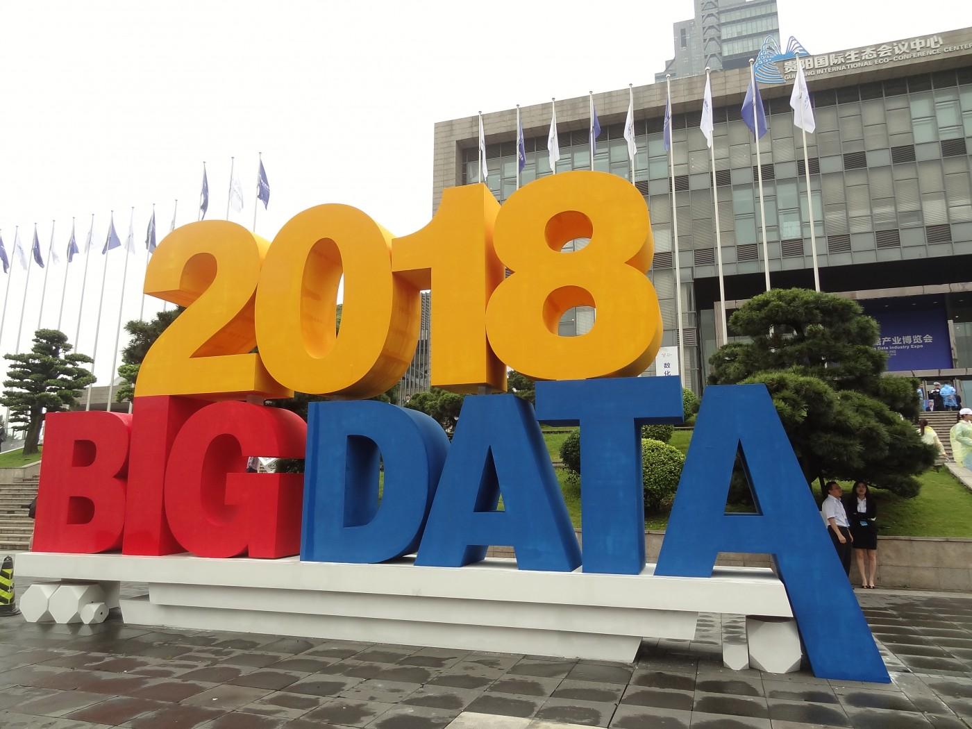 給力的政府:貴州發展大數據給台灣的重要啟示
