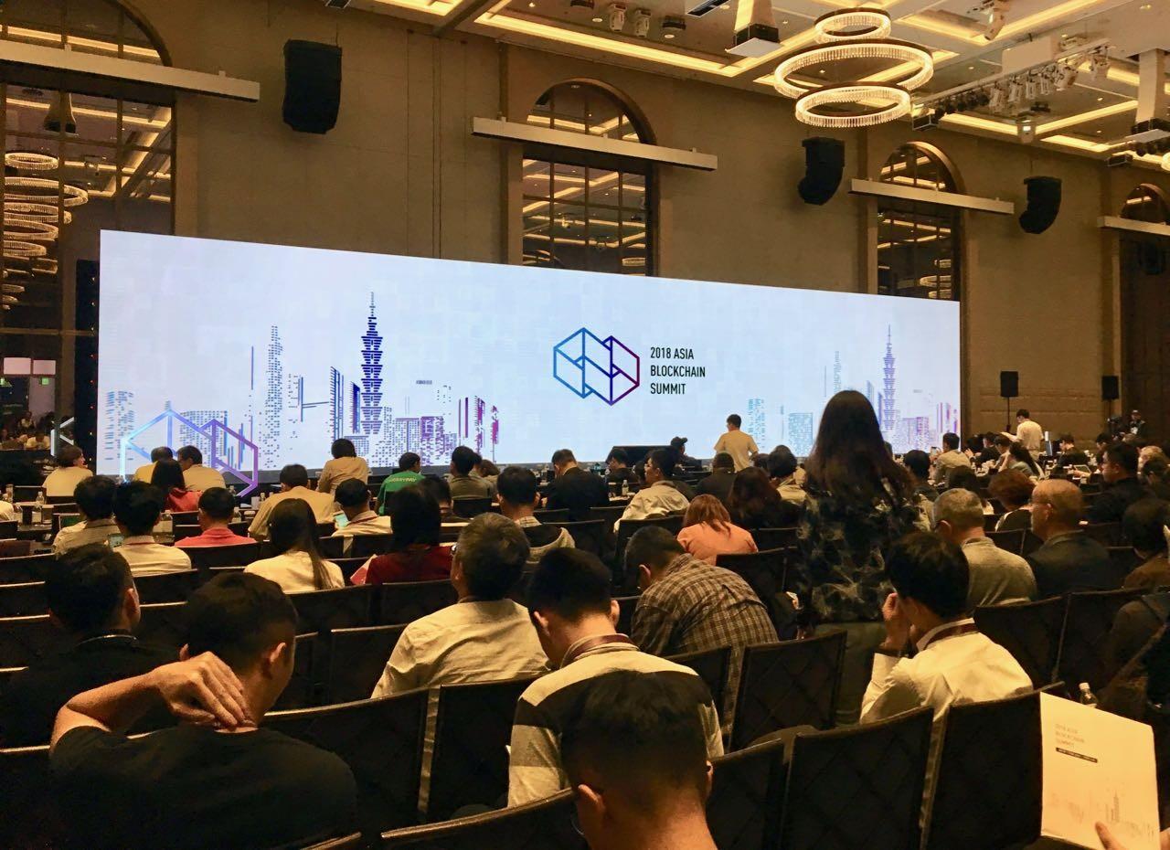 少了ICO宣傳大會的投機味、多了技術落地的實務探討,亞洲區塊鏈高峰會在台盛大舉辦