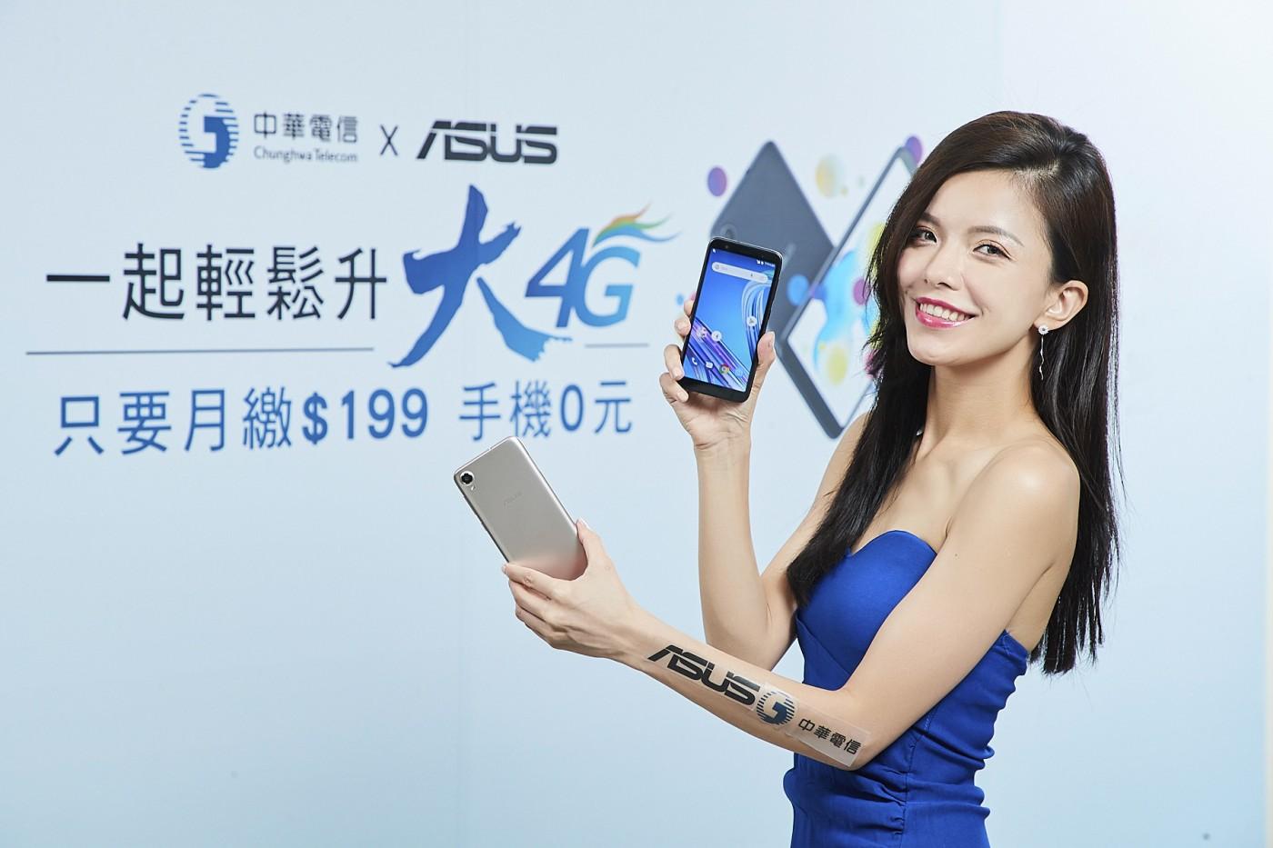 還有243萬筆3G門號今年底到期,看華碩如何跟中華電合作衝用戶升級
