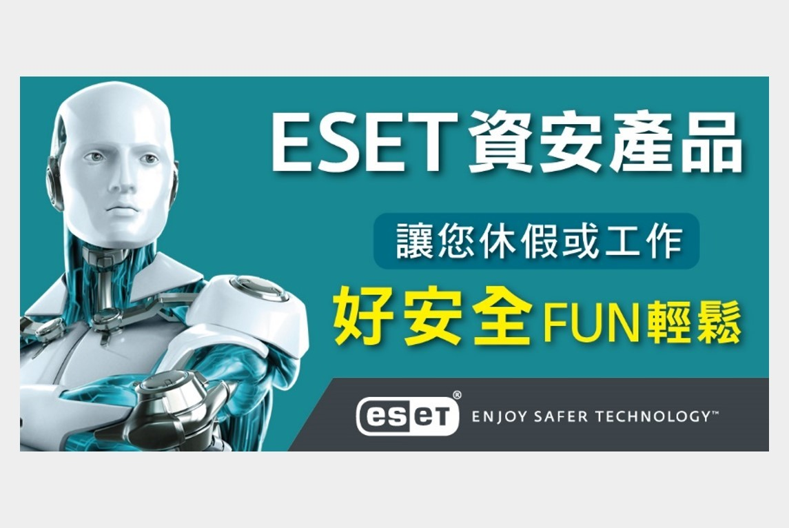 ESET資安產品讓您休假或工作好安全fun輕鬆