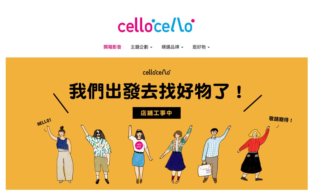 M17實驗電商Cello Cello暫緩營運,財務長顧尚修:這是嘗試的過程